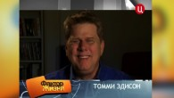 "Journalist Daria Fedorova reports on Tommy's life both on and off camera for the show ""Life Factor"" on TV Center Moscow. The segment is part of an episode about blindness. The entire show is spoken in Russian. Watch the full video. Tommy's segment starts around 20:00. Visually impaired: integration into […]"